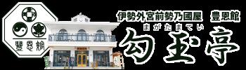 勢乃國屋外宮前店 豊恩館