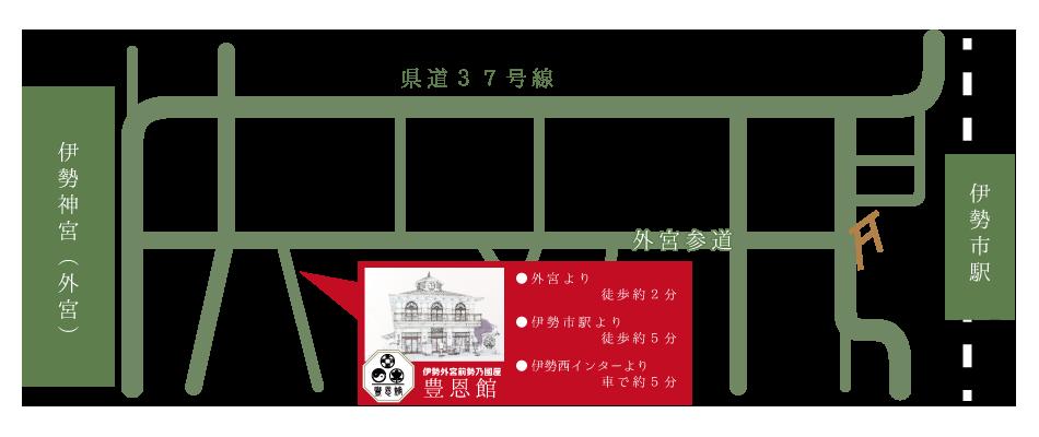 豊恩館アクセスマップ