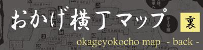 おかげ横丁Map(裏)